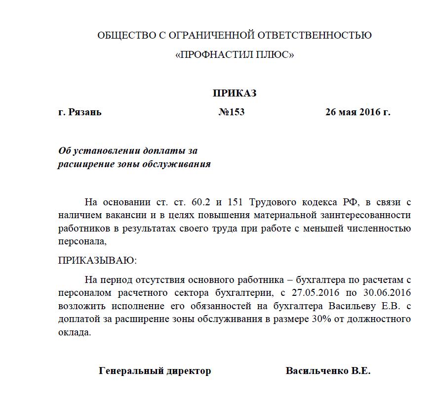 секунд Заявление об установлении доплаты за увеличение объема работ образец были